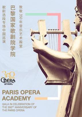 Celebrating Paris Opera 350th Anniversary -  Paris Opera Academy Gala Concert
