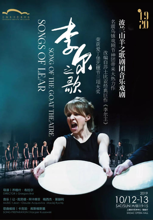 Song of the Goat Theatre: Songs of Lear - Shanghai