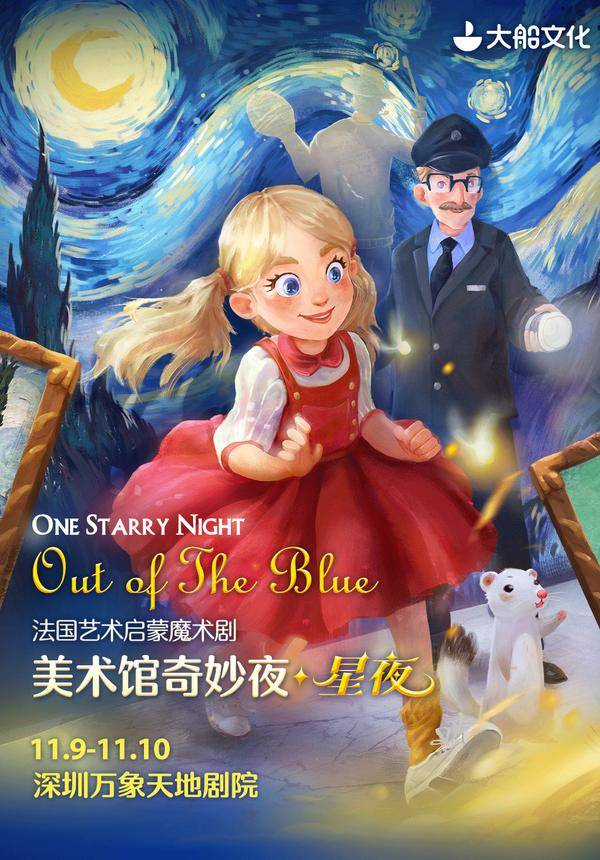 Magic Drama: One Starry Night & Out of the Blue - Shenzhen
