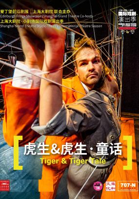 Tiger & Tiger Tale (UK)