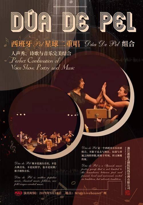Dúa de Pel & Lavanda Pel Live in Guangzhou