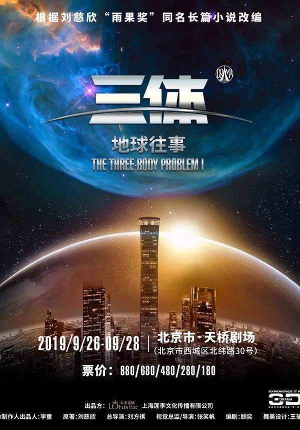 Three-body Problem Ⅰ - Beijing