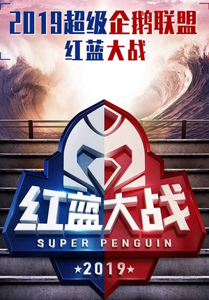 2019 Super Penguin League: Legends Basketball Game