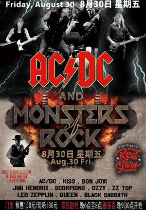 AC/DC Monsters Rock @ The Pearl