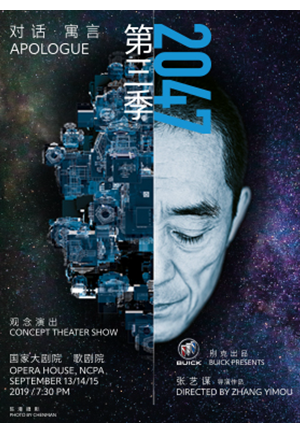 """2047 Apologue 3"" by Director Zhang Yimou"