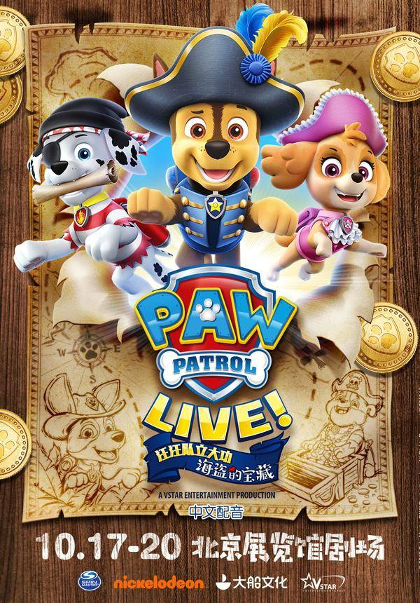 """Paw Patrol Live """"The Great Pirate Adventure"""" - Beijing"""