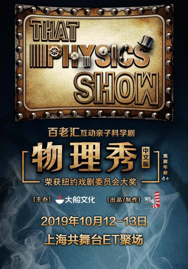 That Physics Show (Mandarin) - Shanghai