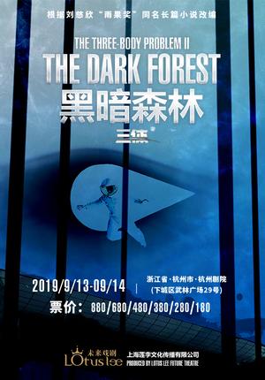 The Three-Body Problem II: Dark Forest - Hangzhou