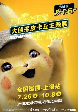 Pokémon Exhibition: Detective Pikachu - Shanghai
