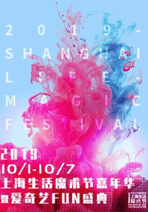 Shanghai Life Magic Festival Carnival and iQIYI FUN Ceremony 2019