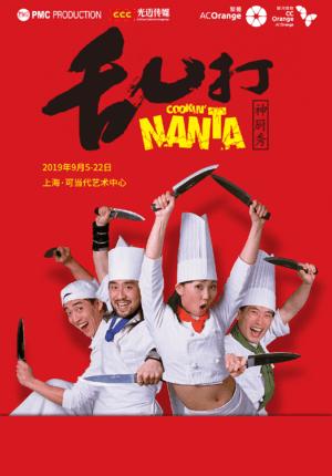 (Cookin') NANTA 2019 - Shanghai (Mandarin)