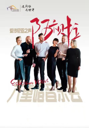 Estonian Voices Live in Shanghai