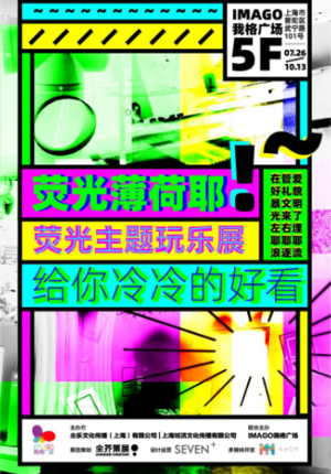 Original Theme Exhibition: Yeah, Fluorescence!