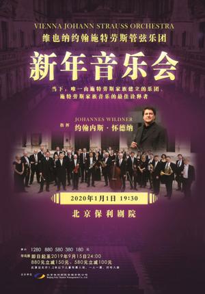 Vienna Johann Strauss Orchestra New Year's Concert