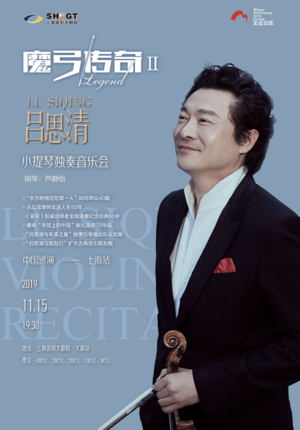 Lu Siqing Violin Recital