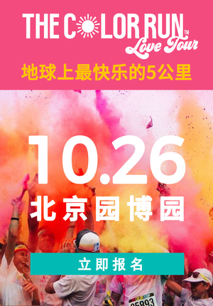The Color Run™ Beijing