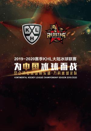 Women Hockey League Championship Season 2019/2020 - Shenzhen
