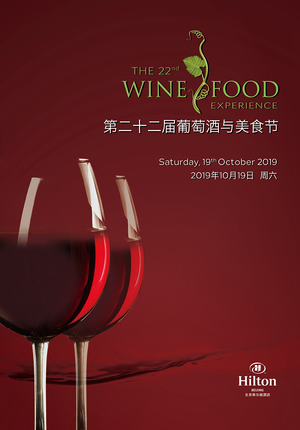 22th Wine & Food experience hosted by Hilton Beijing