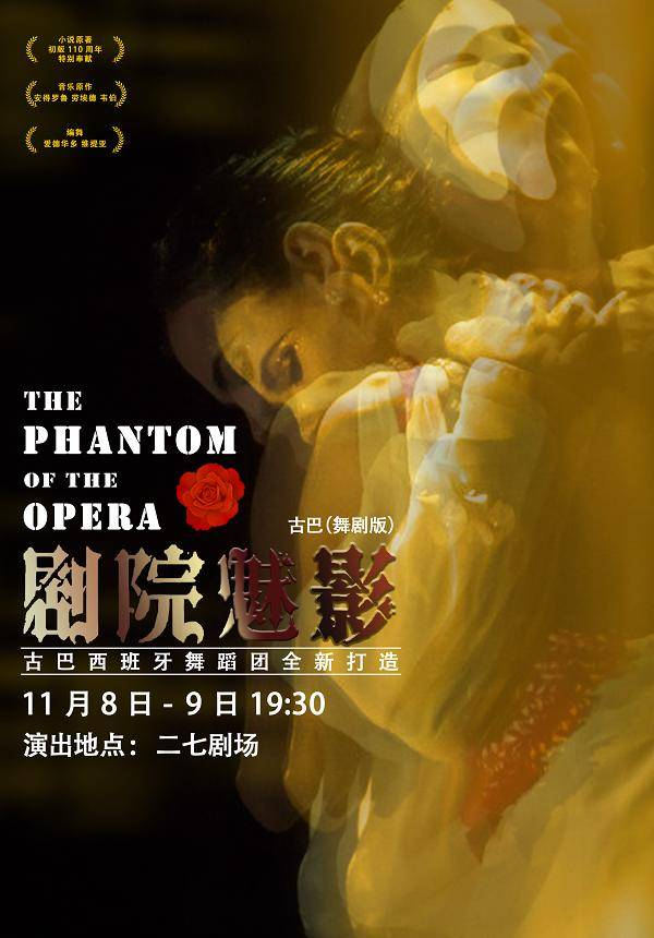 The Spanish Ballet of Cuba: The Phantom of the Opera