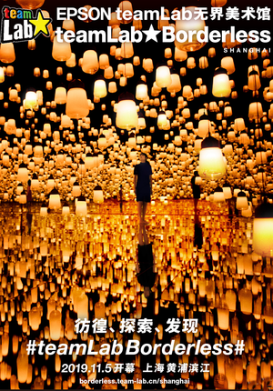 teamLab Borderless Shanghai