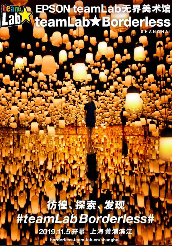 [Limited Half-Day Deals] teamLab Borderless Shanghai