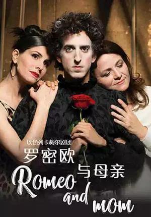 Cameri Theatre: Romeo and Mom