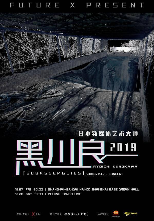 Japanese New Media Artist Ryoichi Kurokawa China Tour - Shanghai (CANCELLED)