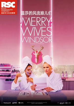 Royal Shakespeare Company Live: The Merry Wives of Windsor (Screening)
