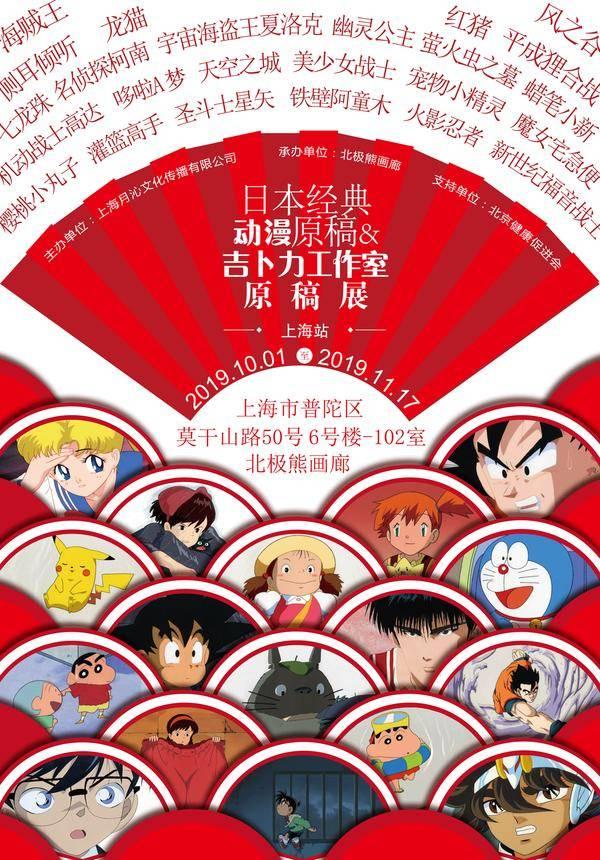 Japanese Animation & Studio Ghibli Manuscript Exhibition - Shanghai