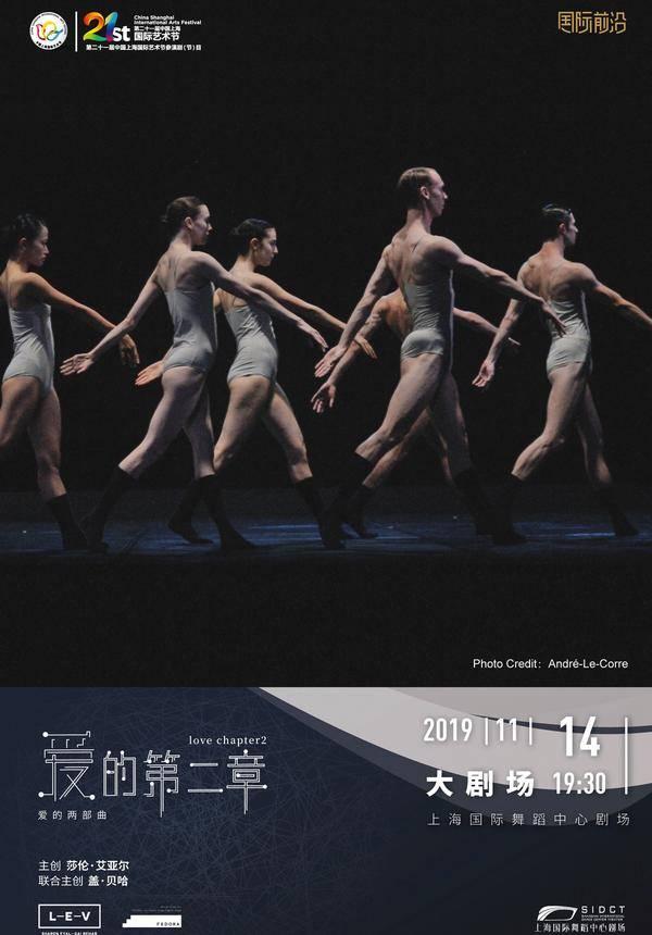 L-E-V Dance Company - Love Cycle: Love Chapter 2