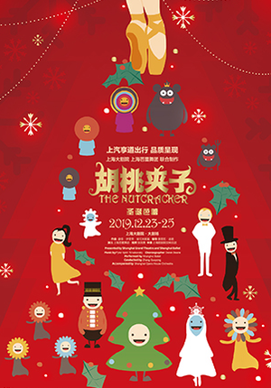 Shanghai Ballet: The Nutcracker