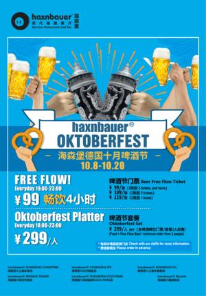 haxnbauer OKTOBERFEST - Shanghai FSL