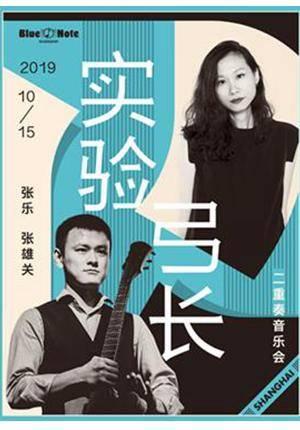 Zhang Le & Zhang Xiongguan Live in Shanghai