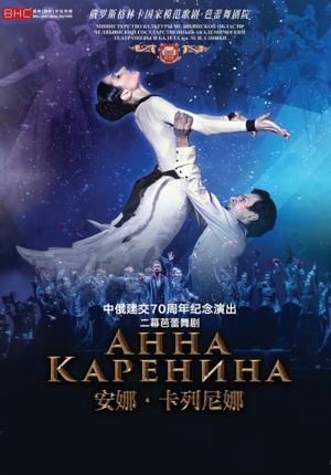 The Chelyabinsk State Academic Opera and Ballet Theatre: Anna Karenina - Shanghai