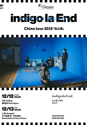 indigo la End China Tour 2019 - Shanghai