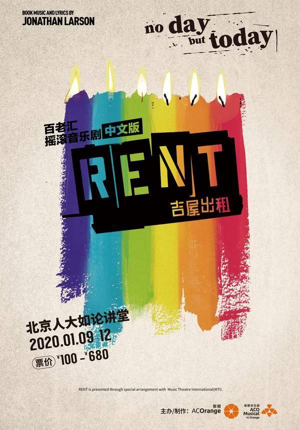 Rent - Beijing (Mandarin)