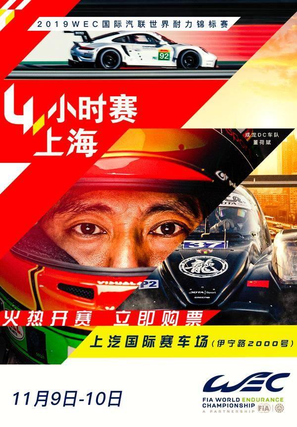 FIA WEC 4 Hours of Shanghai 2019