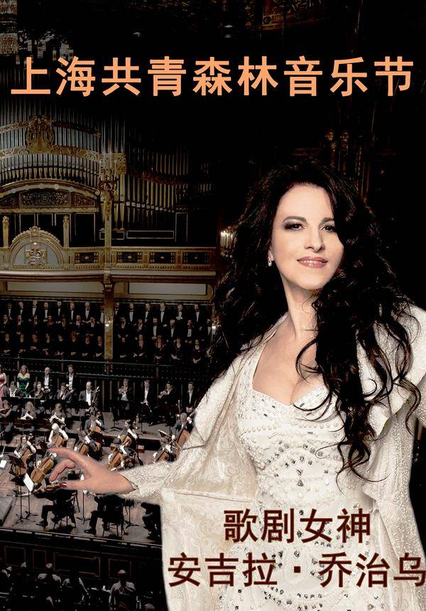Shanghai Gongqing Forest Music Festival  - Angela Gheorghiu and Concerto Budapest Symphonic Orchestra