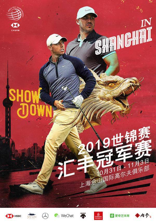 2019 WGC-HSBC Champions | Oct 31 - Nov 3