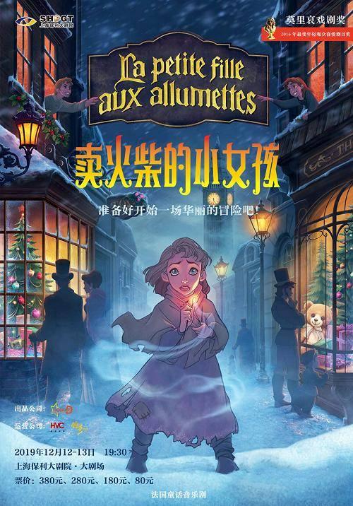 Double D Productions: La Petite Fille Aux Allumettes