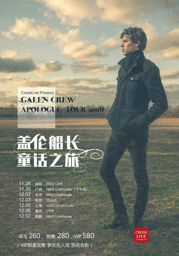 "Galen Crew ""Apologue""  China Tour 2019 - Shanghai"