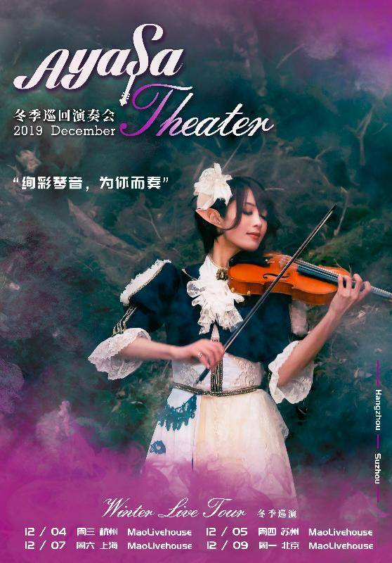 Ayasa Theater I Winter Live Tour in 2019 - Shanghai