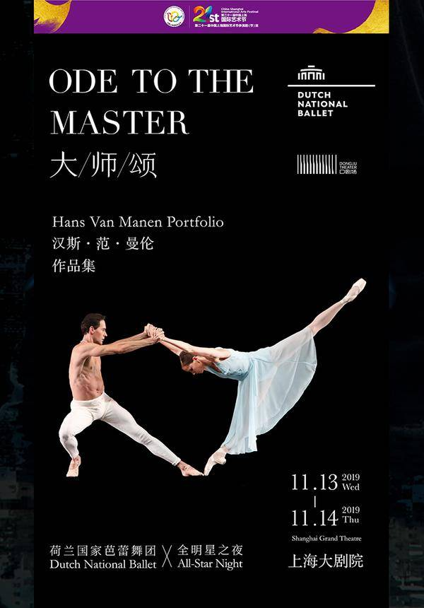 Dutch National Ballet: Ode  to the Master