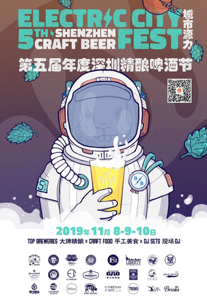 5th「Electric City」Annual Shenzhen Craft Beer Festival