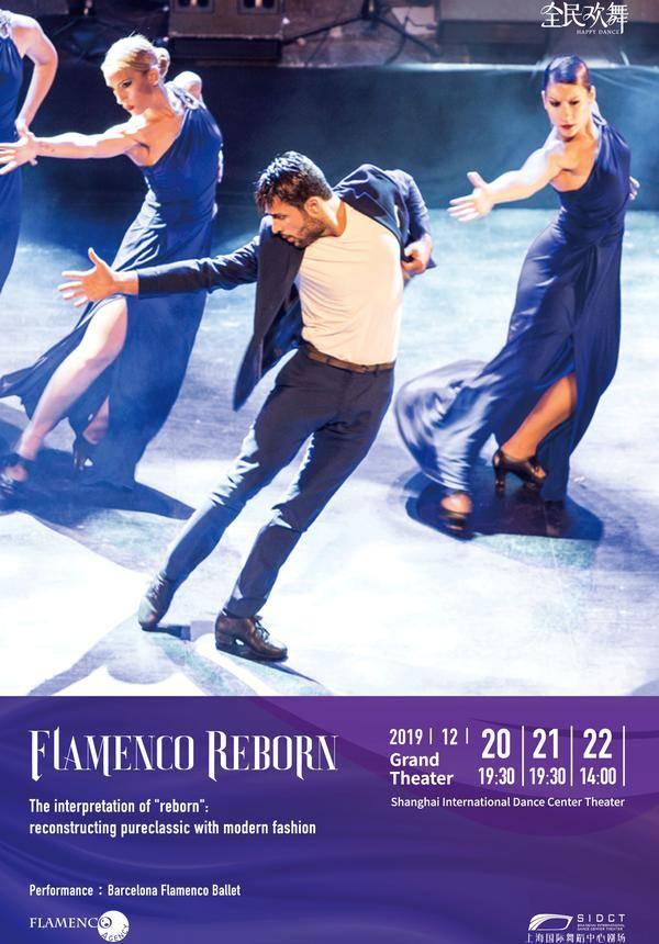 Barcelona Flamenco Ballet: FlamencoReborn