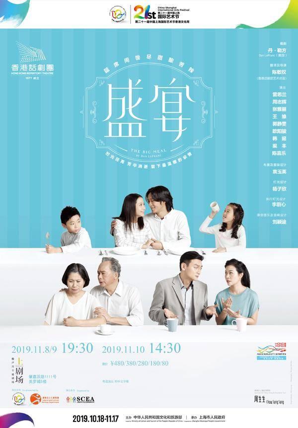 Hong Kong Repertory Theatre:  The Big Meal