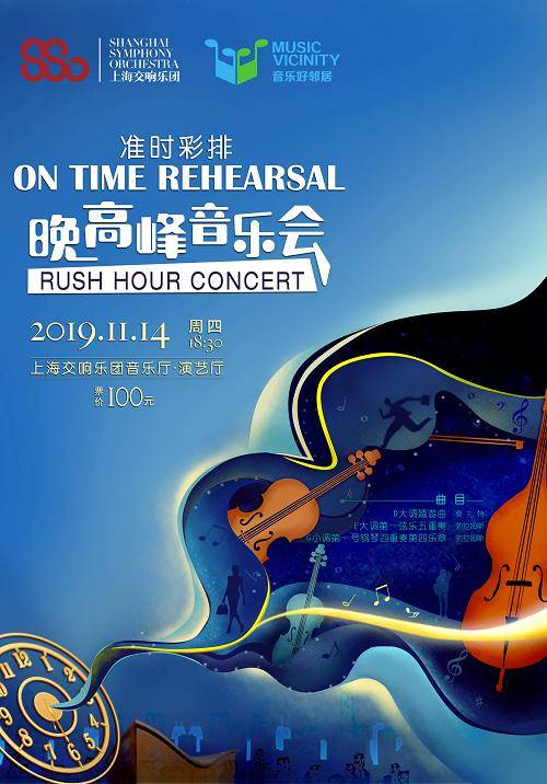 Rush Hour Concert: On Time Rehearsal