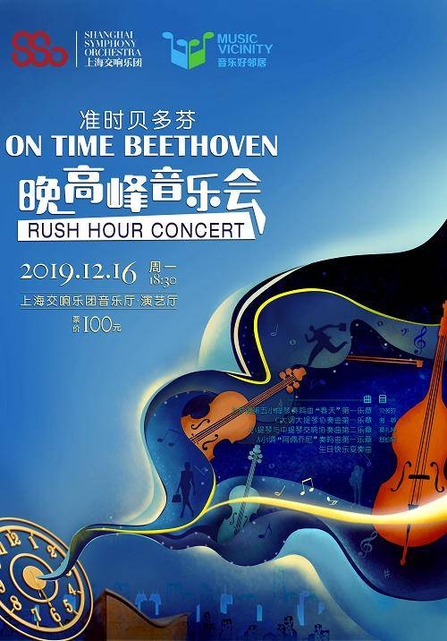 Rush Hour Concert: On Time Beethoven