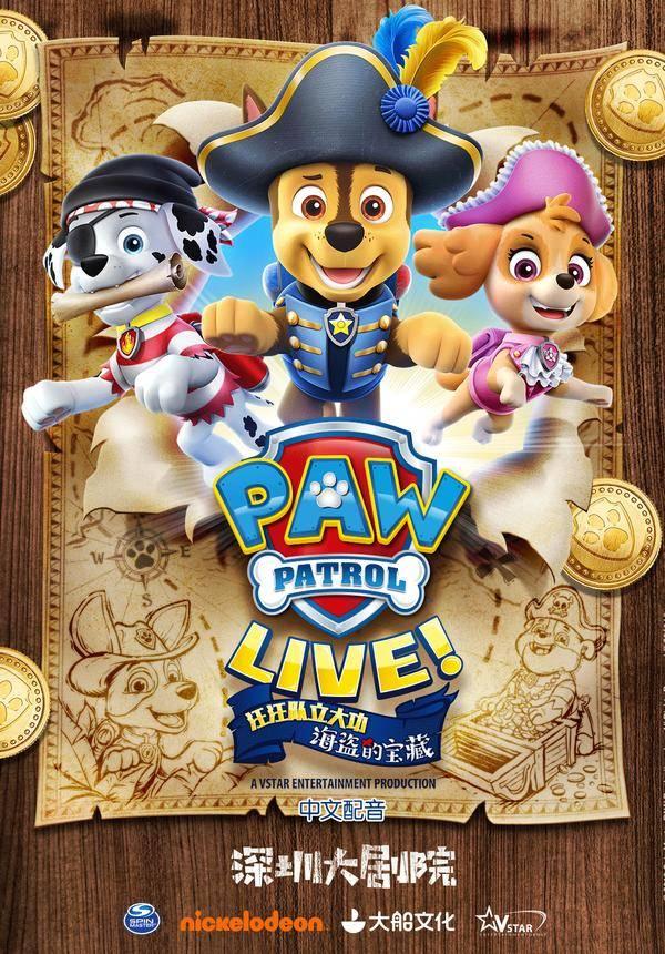 "Paw Patrol Live ""The Great Pirate Adventure"" - Shenzhen"