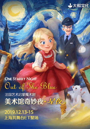 Magic Drama: One Starry Night & Out of the Blue - Shanghai